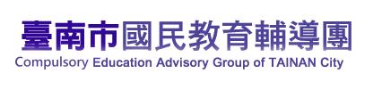 臺南市國民教育輔導團