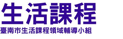 臺南市生活課程領域輔導小組