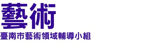 臺南市藝術與人文領域輔導小組
