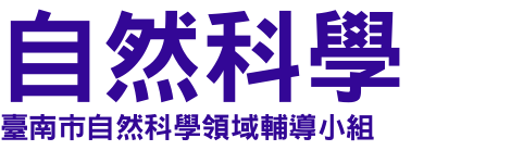 臺南市自然與生活科技領域輔導小組