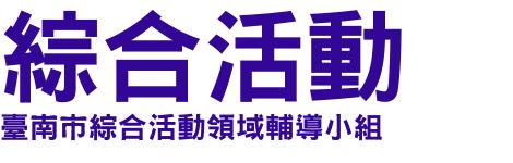 臺南市綜合活動領域輔導小組