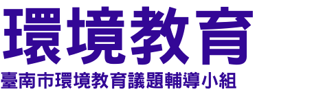 臺南市環境教育議題輔導小組