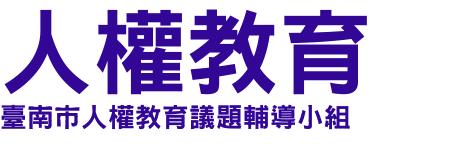 臺南市人權教育議題輔導小組