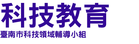 臺南市資訊教育議題輔導小組