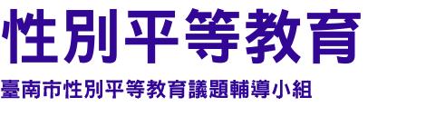 臺南市性別平等教育議題輔導小組