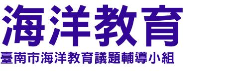 臺南市海洋教育議題輔導小組