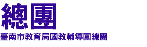 臺南市教育局國教輔導團總團