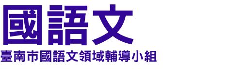 臺南市國語文領域輔導小組