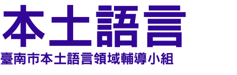 臺南市本土語言領域輔導小組