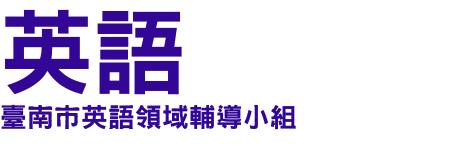 臺南市英語領域輔導小組