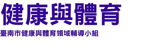 臺南市健康與體育領域輔導小組