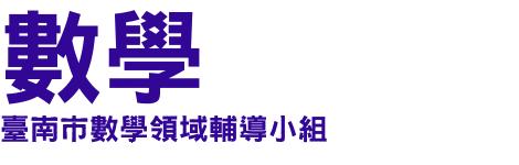 臺南市數學領域輔導小組