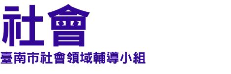 臺南市社會領域輔導小組